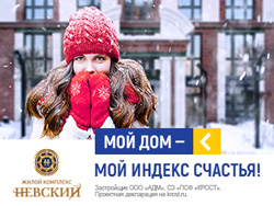 ЖК «Невский» от 7 млн рублей Убывающая скидка 5%
